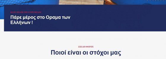 """Στις 25 Μαρτίου ξεκίνησε η σελίδα της """"Η Ελλάς ποτέ δεν πεθαίνει"""""""